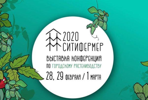 Ситифермер 2020