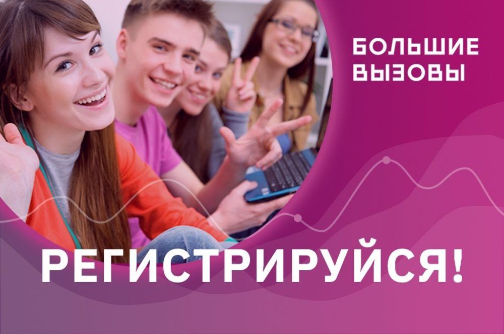 """Дистанционный конкурс """"Большие вызовы"""""""